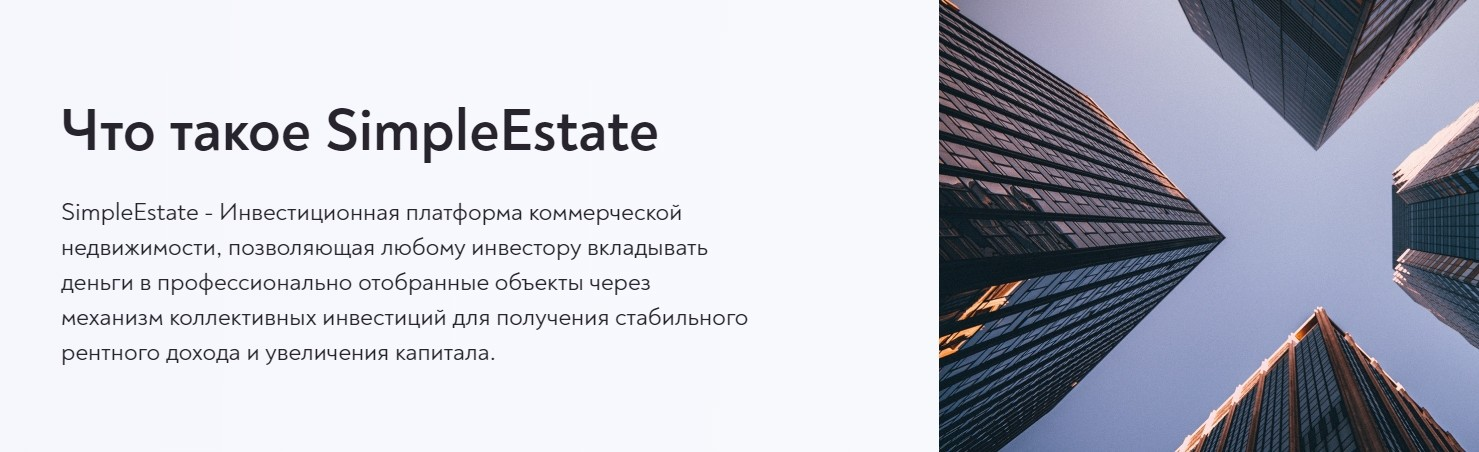 Инвестиционная платформа Simple Estate