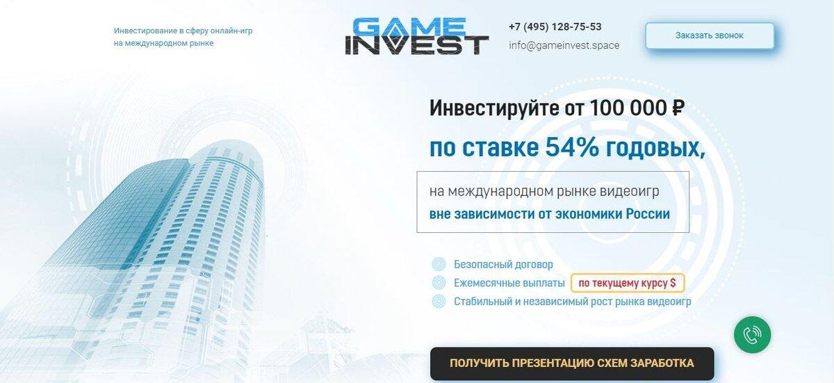 Инвестиционный проект Game Invest