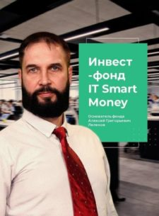 IT Smart Money