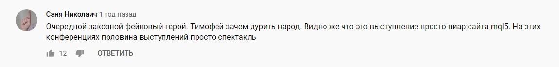 Иван Зайденберг отзывы
