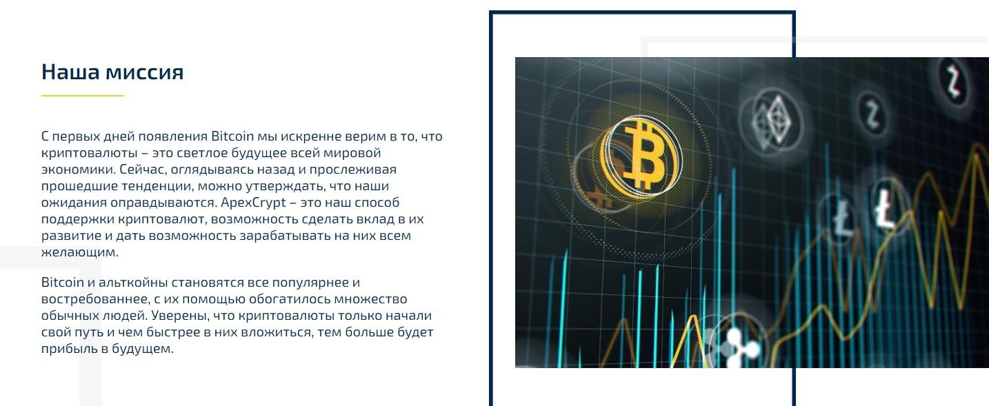 Компания ApexCrypt.com