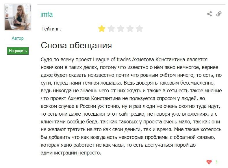 Константин Ахметов отзывы