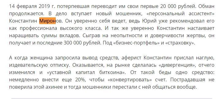 Константин Миронов отзывы
