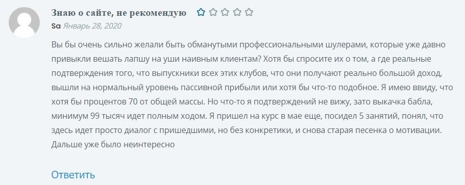 Максим Темченко отзывы