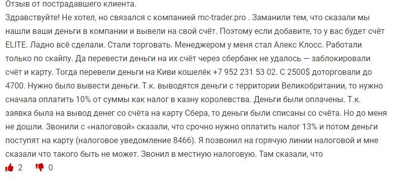 Негатвные отзывы о Macro Trade Pro