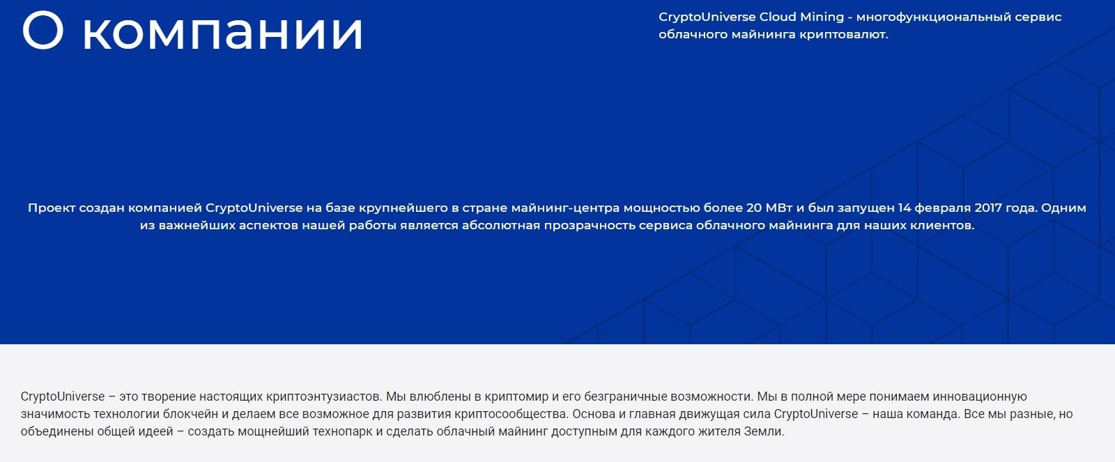О компании Cryptouniverse