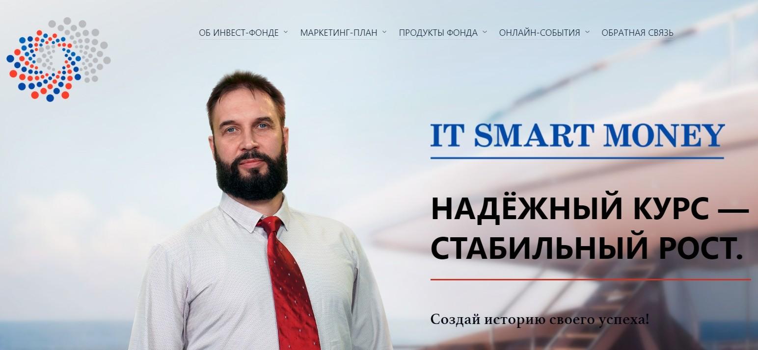 Официальный сайт IT Smart Money