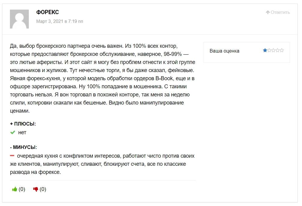 Отзывы клиентов о компании TauruzFX
