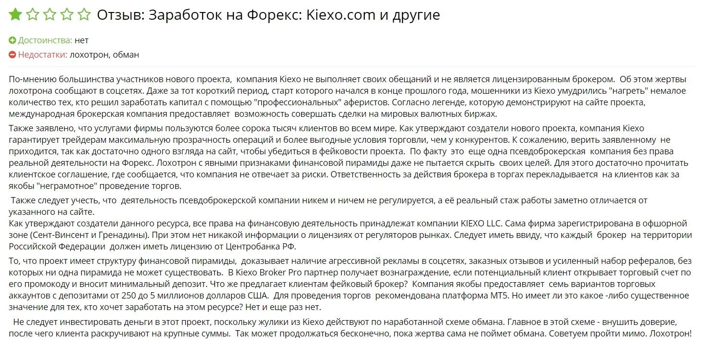 Отзывы о брокере KIEXO