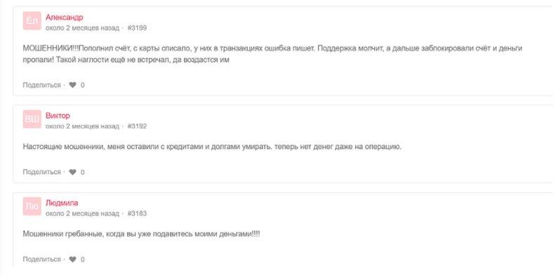Отзывы о Ginvestco.com