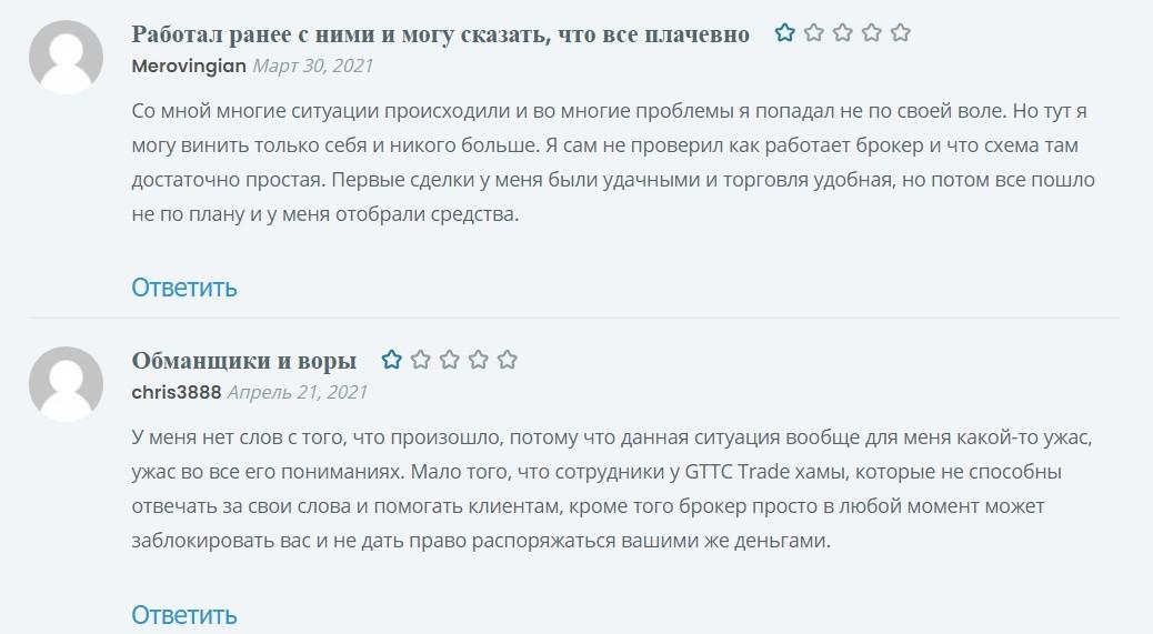 Отзывы о GTTC Trade