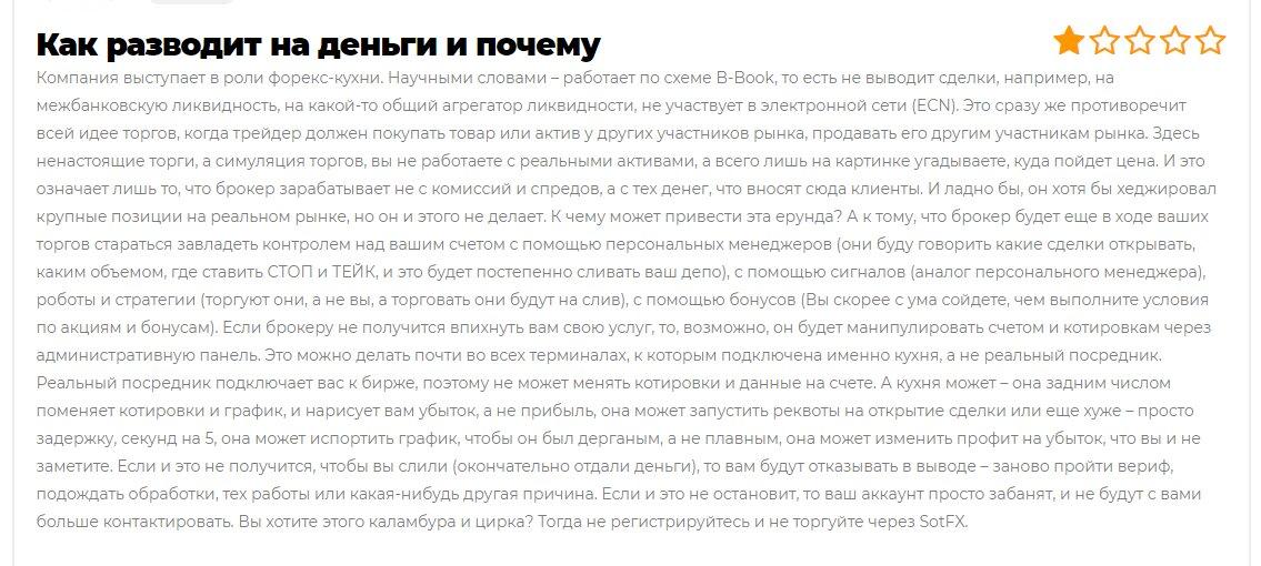 Отзывы о компании SotFX.com