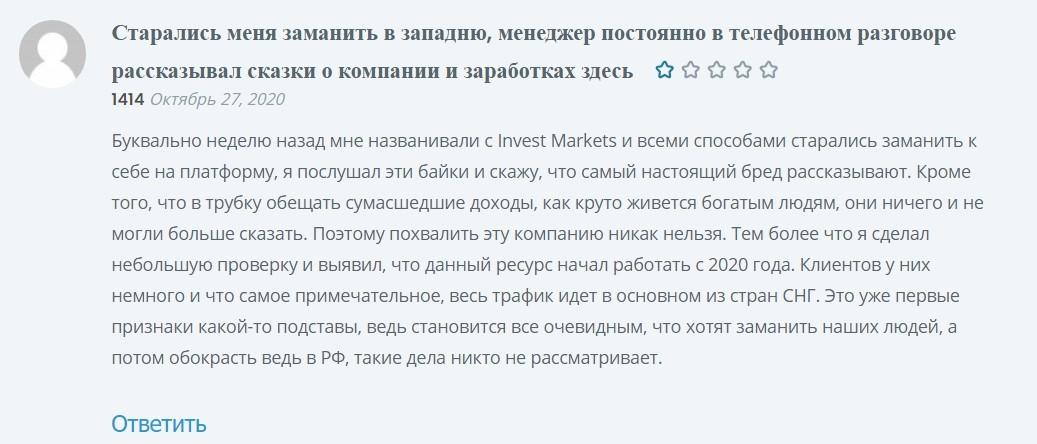 Отзывы о платформе Invest Markets