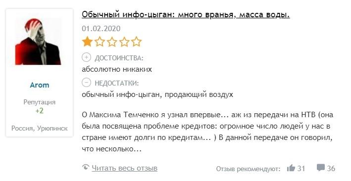 Отзывы о проекте Максима Темченко