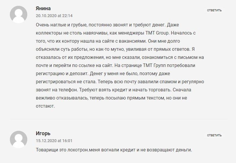 Отзывы о TMT Groups