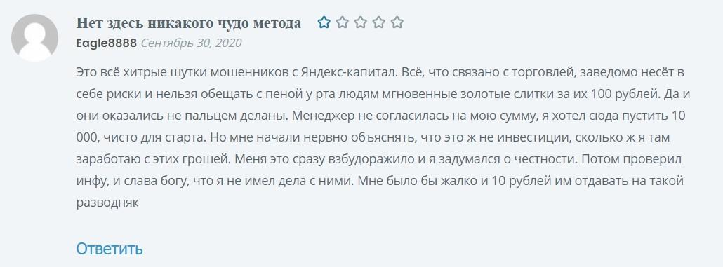 Отзывы о Яндекс Капитал