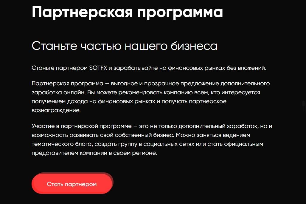 Партнерская программа SotFX.com