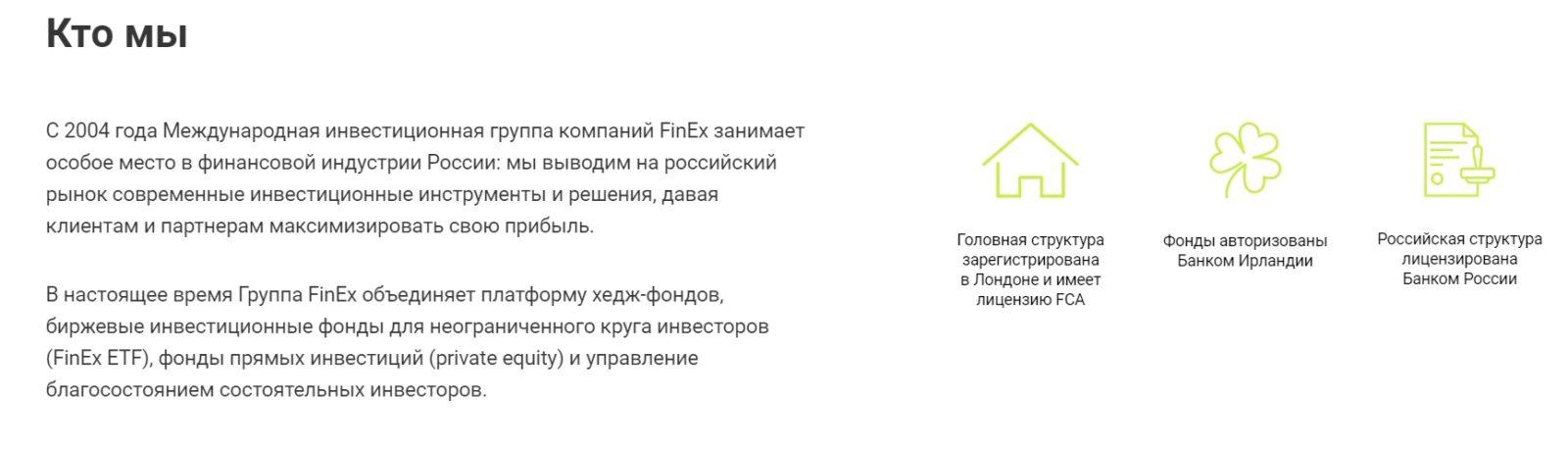 Проект Finex ETF