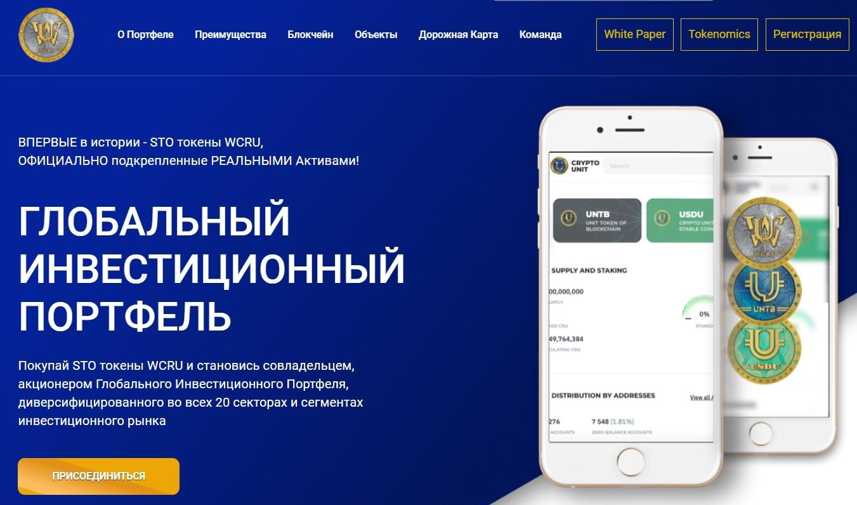 Проект КриптоЮнит