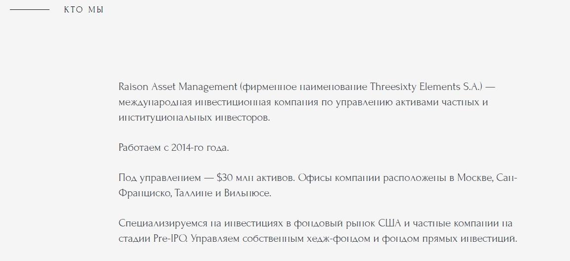 Проект Raison Asset Management