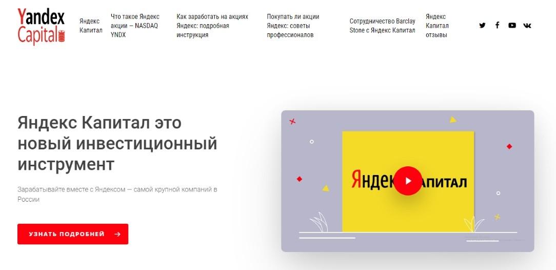 Проект Яндекс Капитал