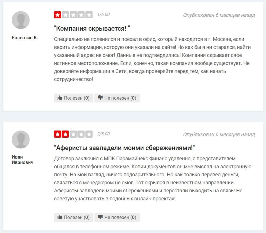 Реальные отзывы о МПК Парамайнекс Финанс