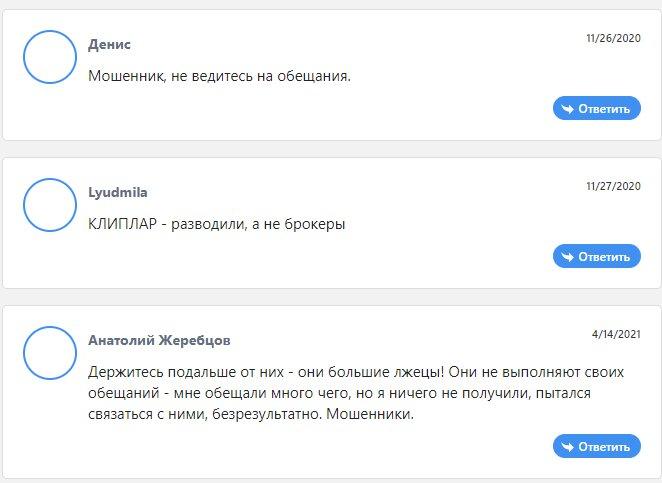 Реальные отзывы о Отзывы о компании Kiplar