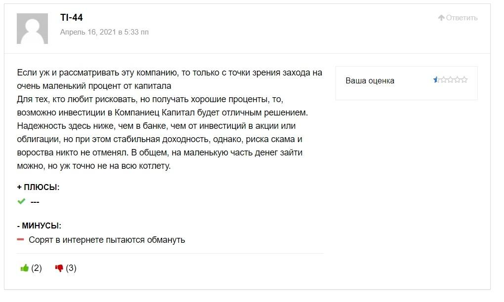 Реальные отзывы о проекте Kompaniets Capital