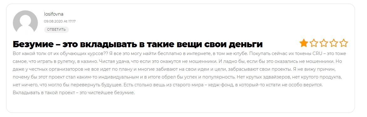 Реальные отзывы о проекте КриптоЮнит
