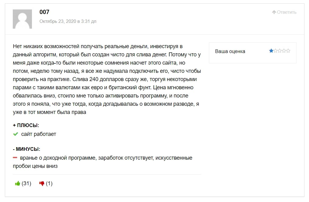 Реальные отзывы о проекте мошенников Яндекс.Капитал