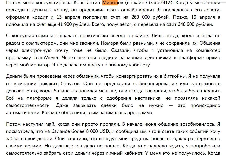 Реальные отзывы о трейдере Константине Миронове