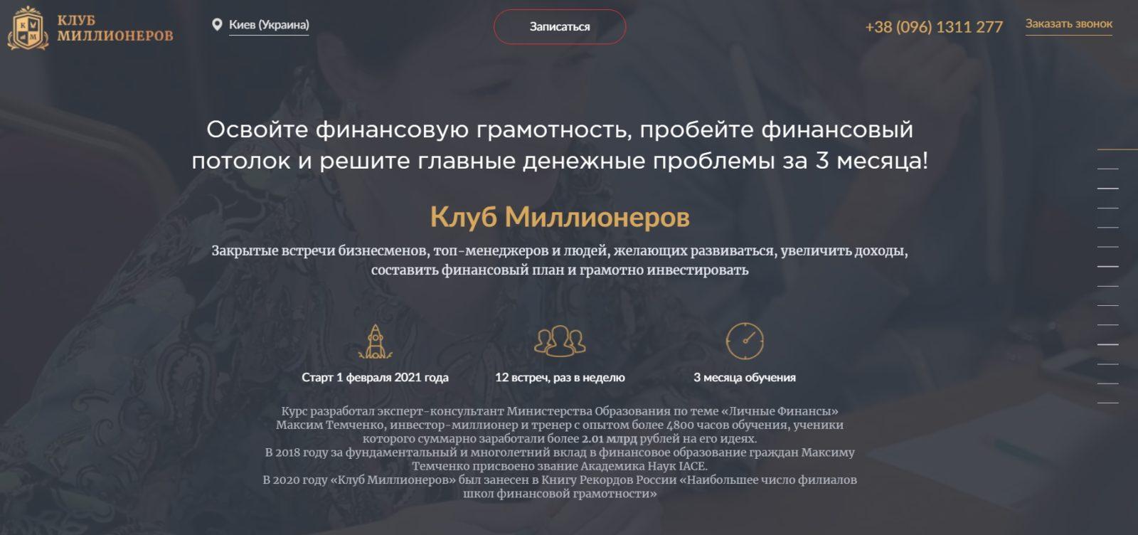 Сайт Клуба миллионеров Максима Темченко