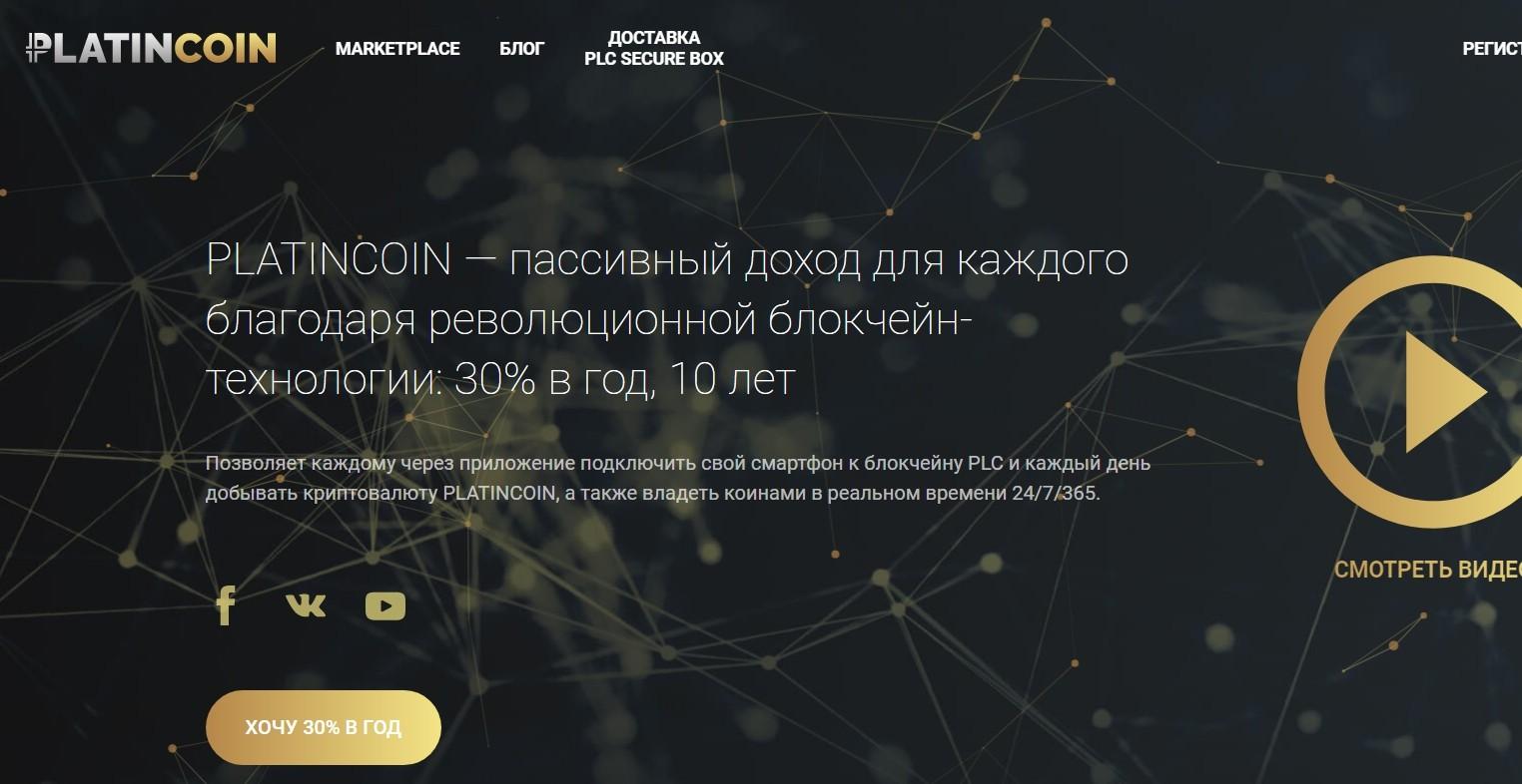 Сайт Платинкоин