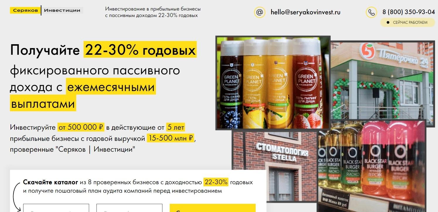 Сайт Серяков Инвестиции