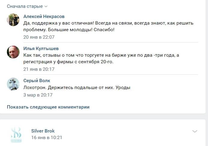 Silver Brok отзывы
