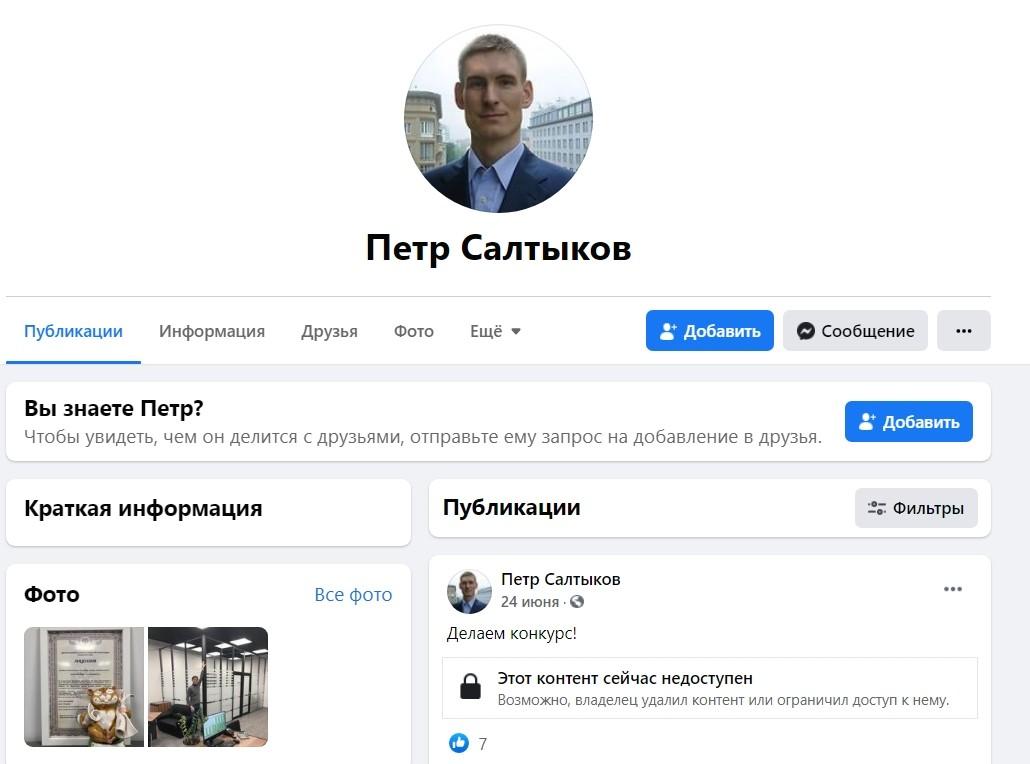 Страница в Фейсбуке Петра Салтыкова