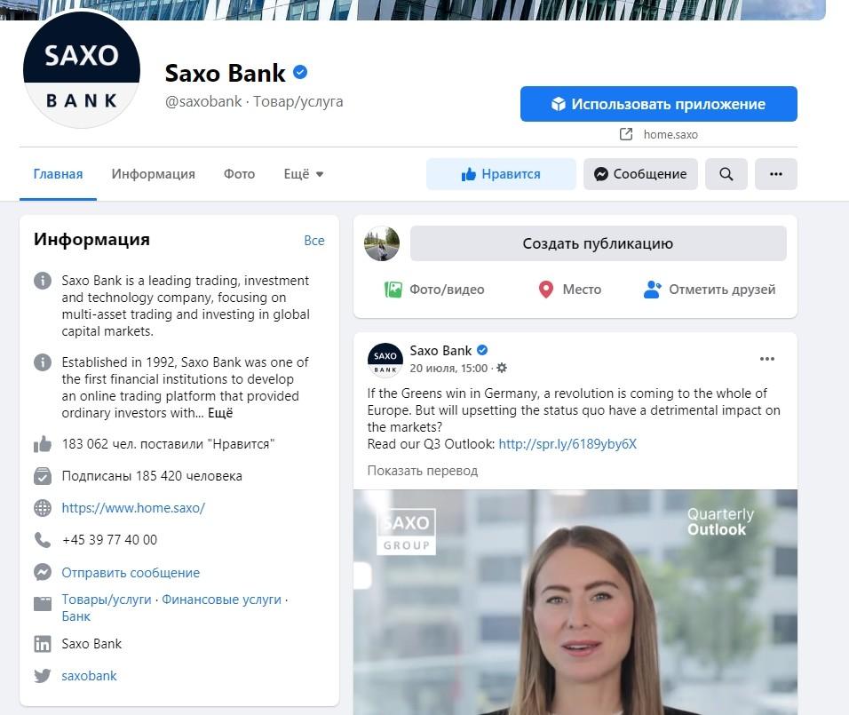 Страница в Фейсбуке Saxo Bank