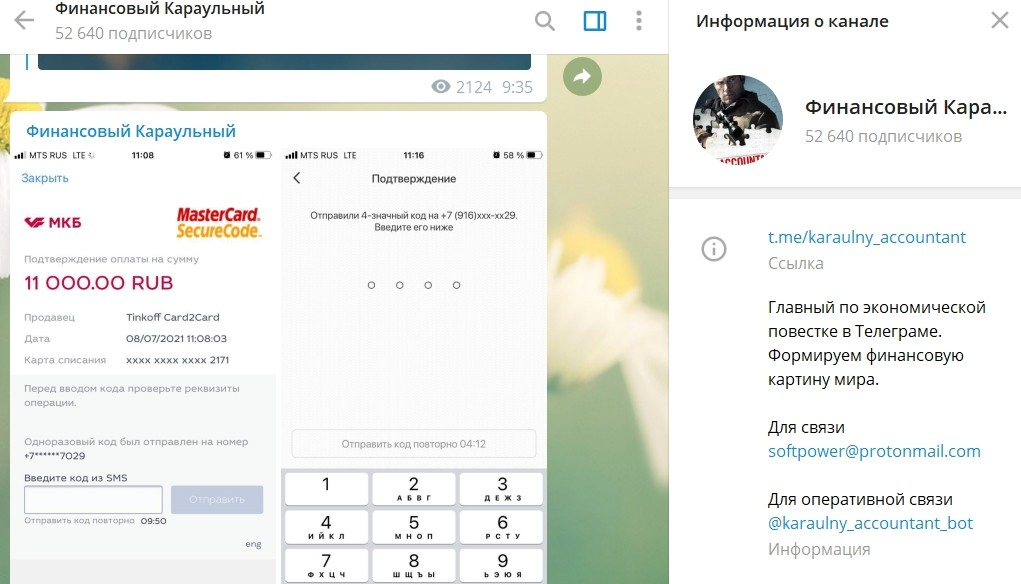 Телеграмм канал Финансовый Караульный