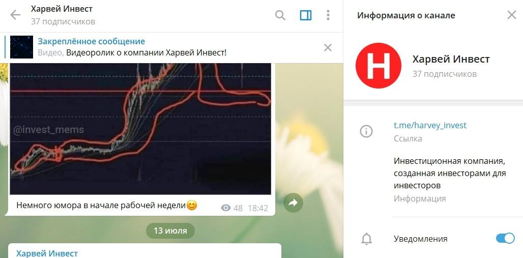 Телеграмм канал Харвей Инвест