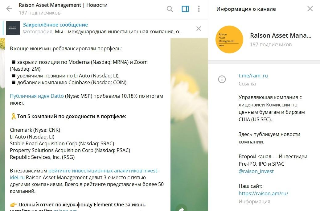 Телеграмм канал Raison Asset Management