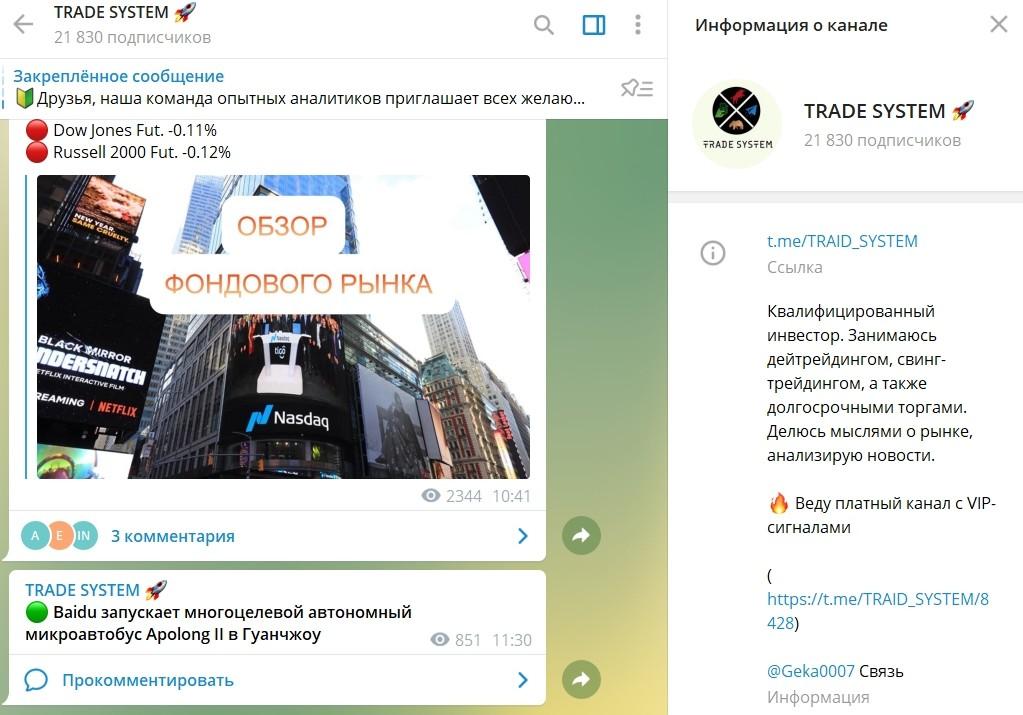 Телеграмм канал TRADE SYSTEM
