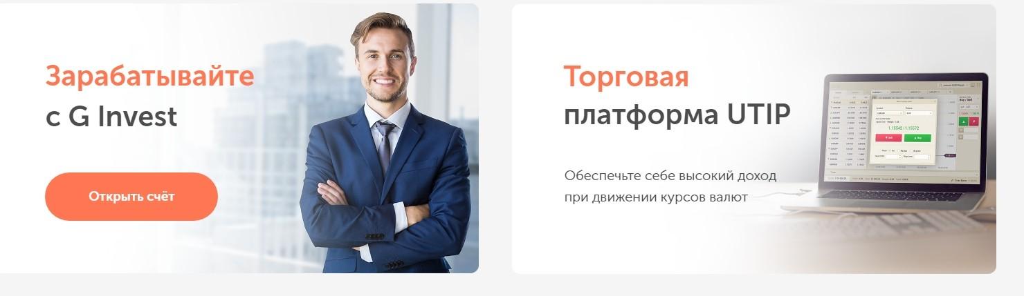 Торговая платформа Ginvestco.com