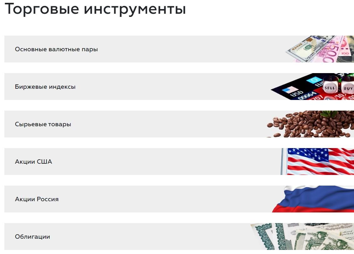 Торговые инструменты Fincentra.com