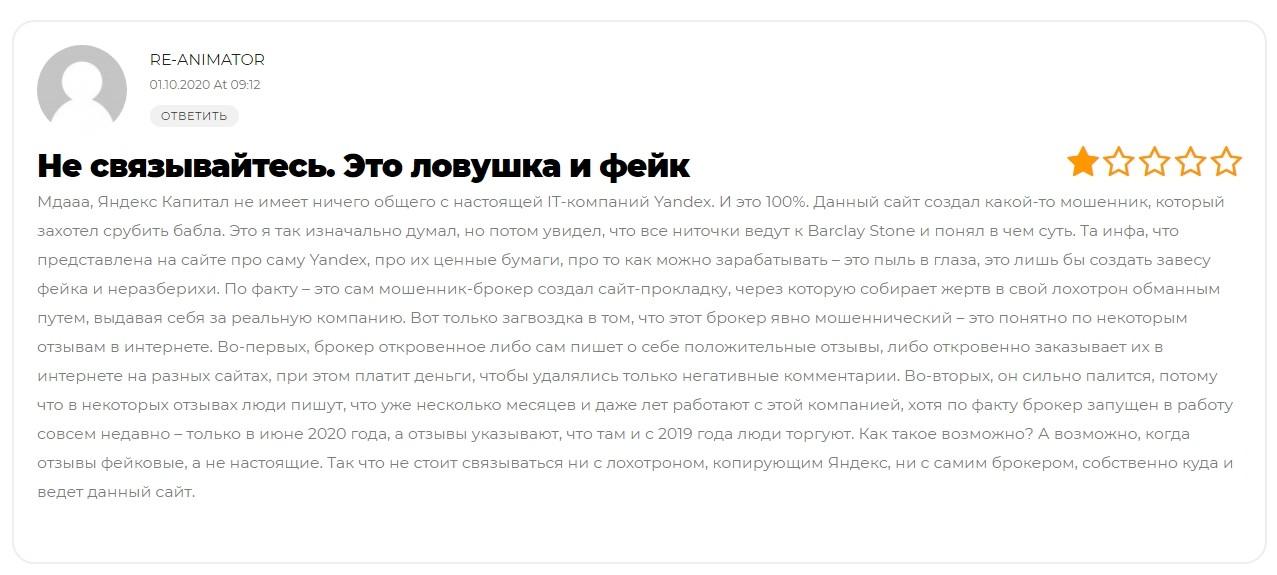 Яндекс Капитал отзывы