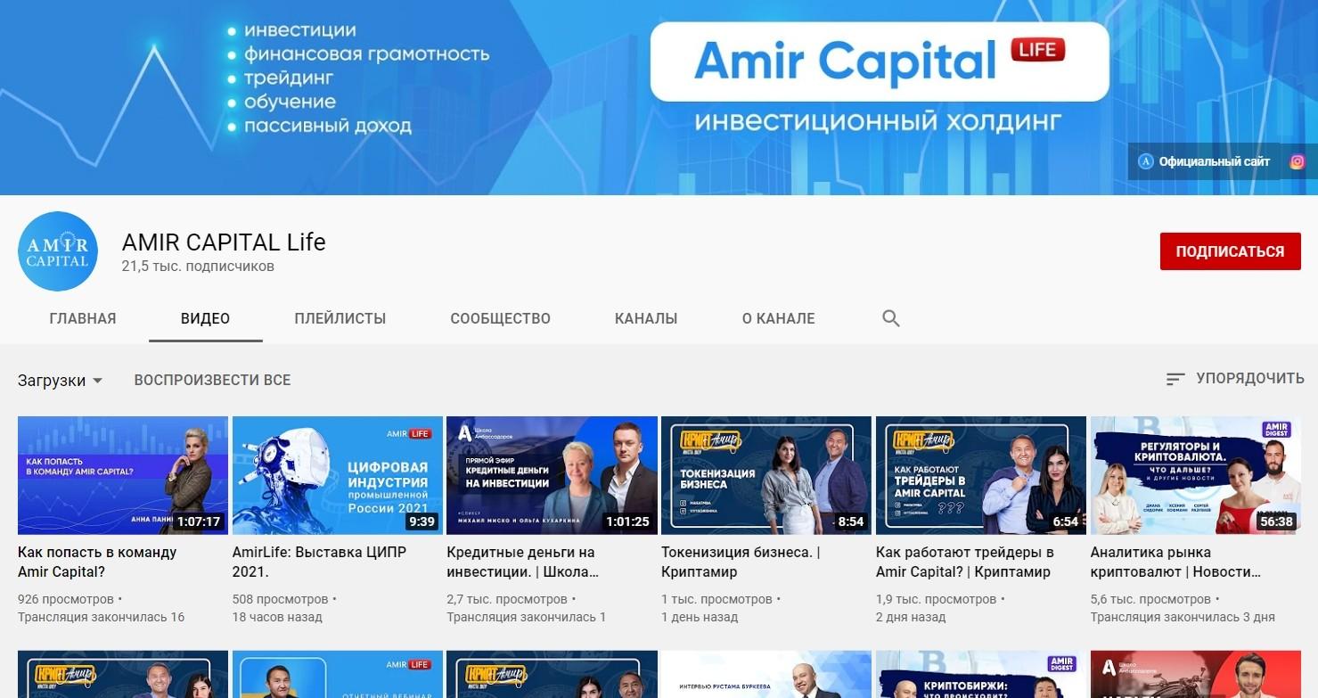 Ютуб канал Amir Capital