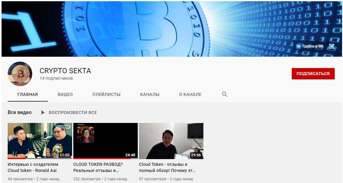 Ютуб канал Crypto Sekta