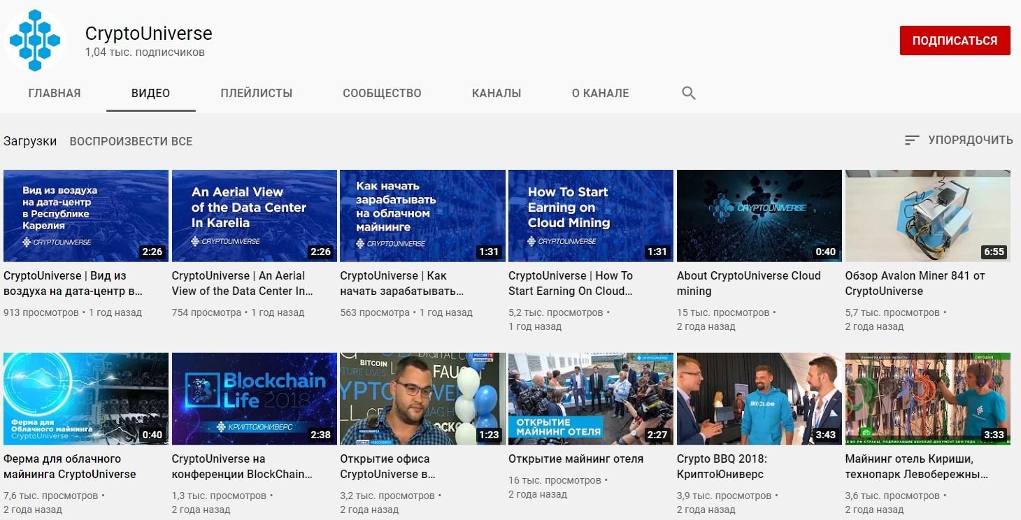 Ютуб канал Cryptouniverse