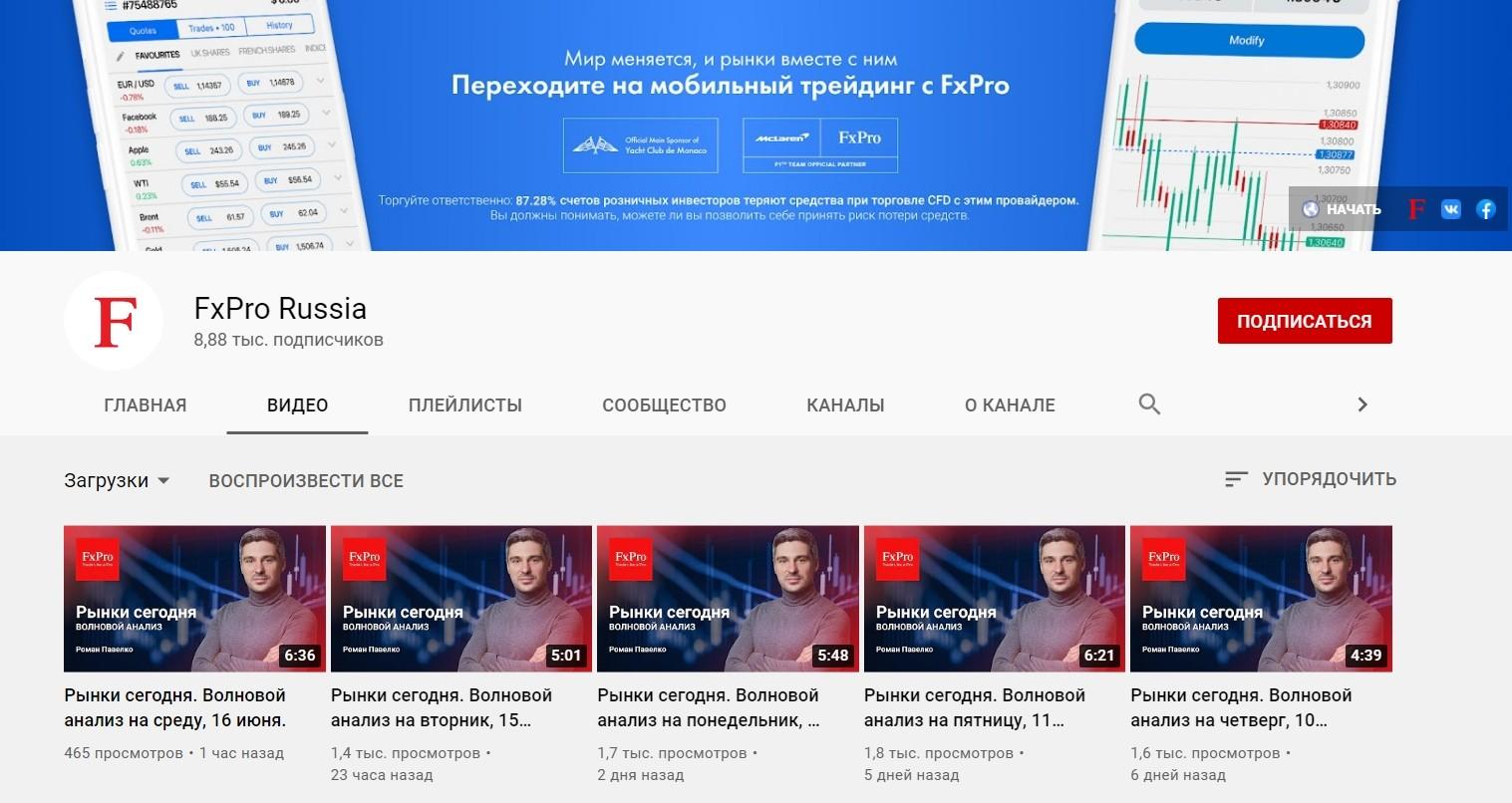 Ютуб канал FxPro
