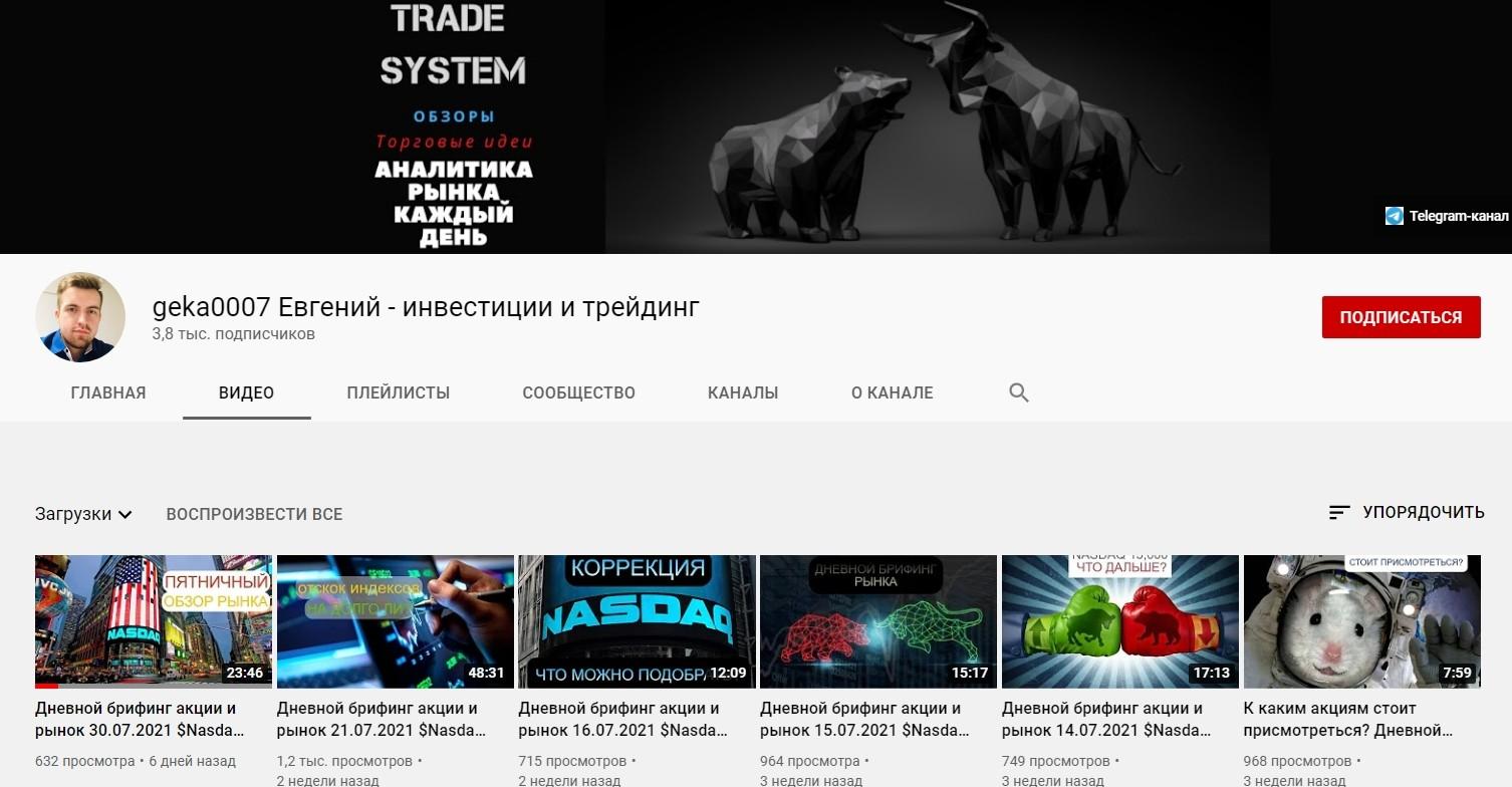 Ютуб канал TRADE SYSTEM