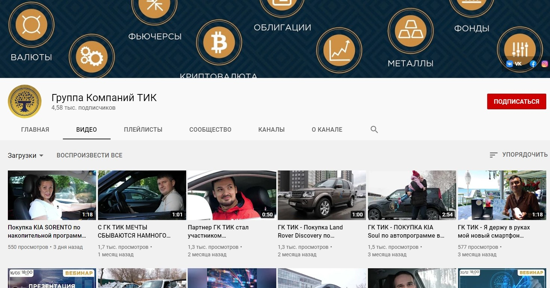 Ютуб канал Trust Invest Capital